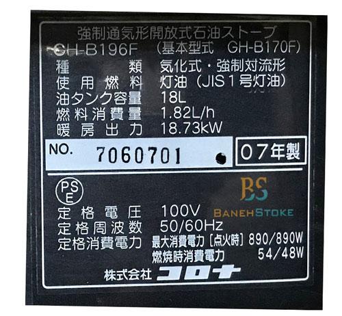 بخاری استوک ژاپنی نفتی برقی 18.73 کیلو کالری کرونا