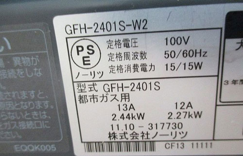 بخاری گازی برقی استوک بدون دودکش 2.44 کیلو کالری نوریتز