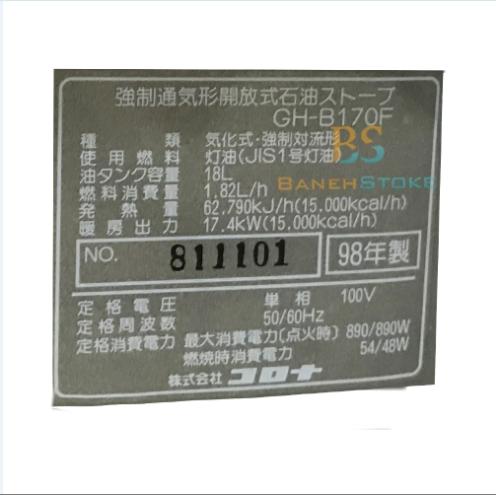 بخاری استوک ژاپنی نفتی برقی 17.4 کیلو کالری کرونا