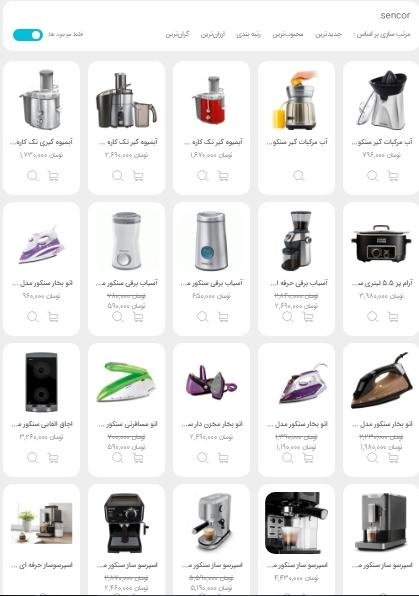 محصولات سنکور نیازشاپ